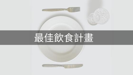 最佳飲食計畫何處尋?