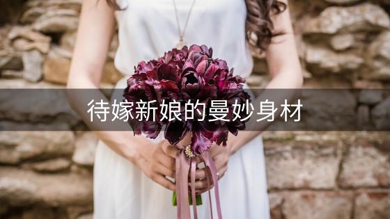 待嫁新娘的曼妙身材