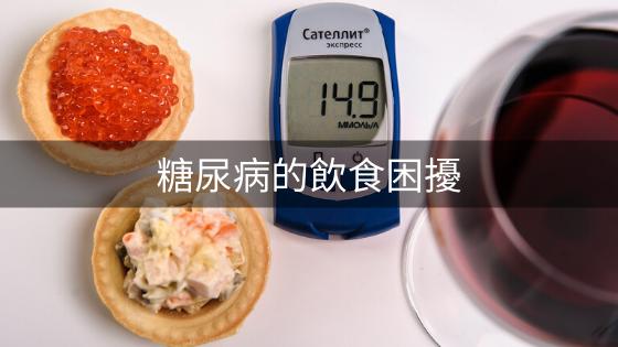 糖尿病的飲食困擾
