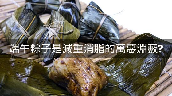 端午粽子是減重消脂的萬惡淵藪