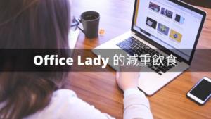 Office Lady 的減重飲食