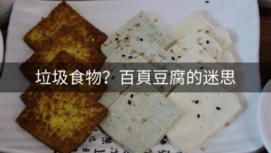 垃圾食物?百頁豆腐的迷思