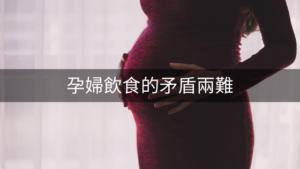 孕婦飲食的矛盾兩難