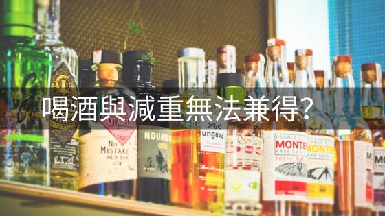喝酒與減重無法兼得?