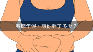 春節年假,讓你胖了多少?