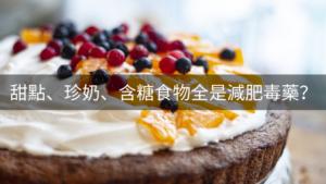 甜點、珍奶、含糖食物全是減肥毒藥?
