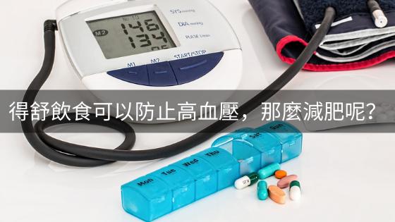 得舒飲食可以防止高血壓,那麼減肥呢?